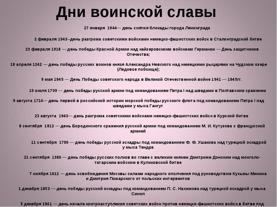 Дни воинской славы 27 января 1944— день снятия блокады города Ленинграда ...