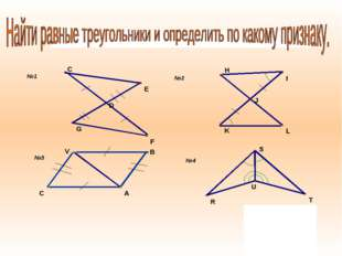 №4 №3 №2 №1 V A B C