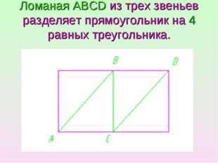 Ломаная АВСD из трех звеньев разделяет прямоугольник на 4 равных треугольника.