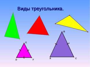 Виды треугольника.