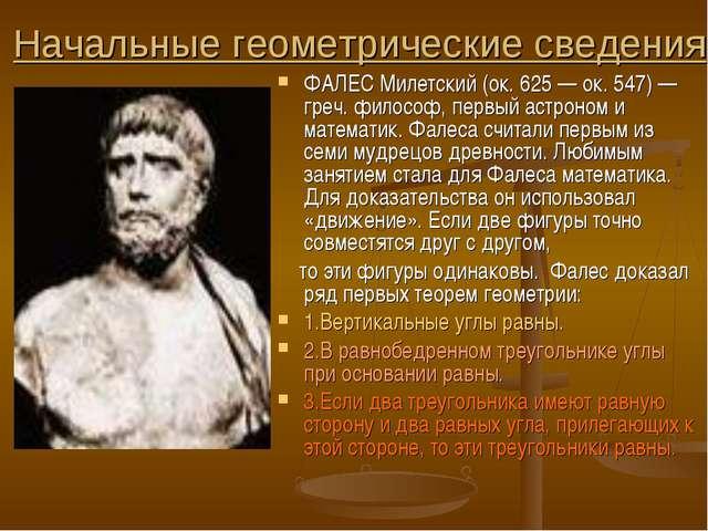 Начальные геометрические сведения. ФАЛЕС Милетский (ок. 625 — ок. 547) — гре...
