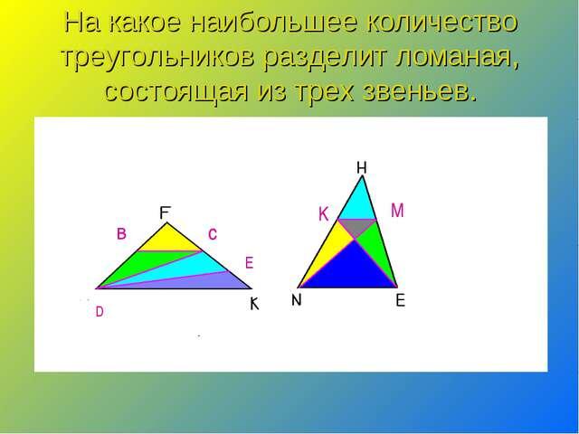 На какое наибольшее количество треугольников разделит ломаная, состоящая из т...