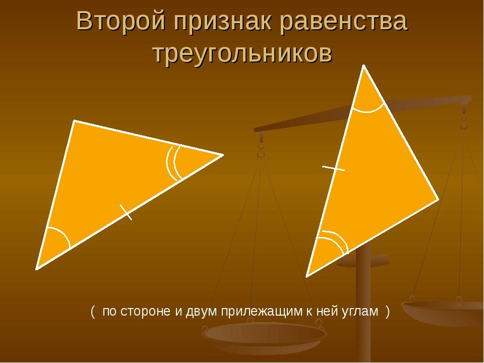 Второй признак равенства треугольников ( по стороне и двум прилежащим к ней у...