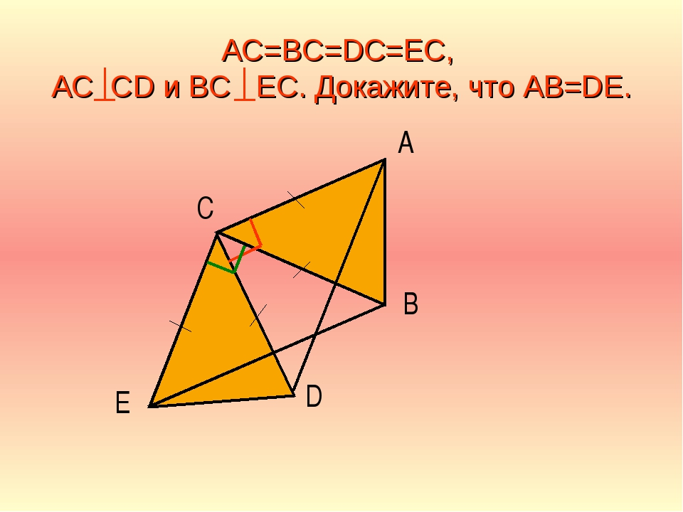 АС=ВС=DС=ЕС, АС СD и ВС ЕС. Докажите, что АВ=DЕ. C A B D E