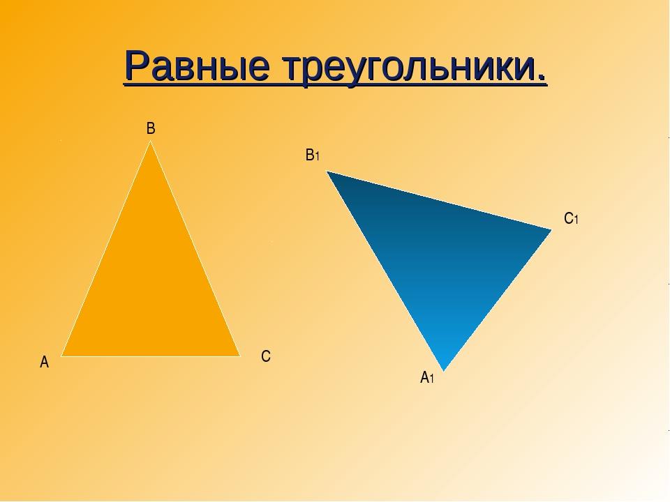 Равные треугольники. А В С А1 В1 С1
