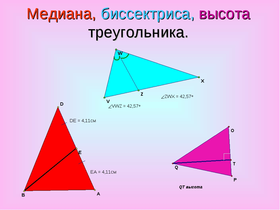 Медиана, биссектриса, высота треугольника.