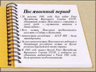Послевоенный период ●28 августа 1941 года был издан Указ Президиума Верховног