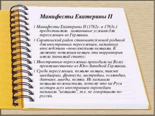 Манифесты Екатерины II ●Манифесты Екатерины II (1762г. и 1763г.) предоставлял