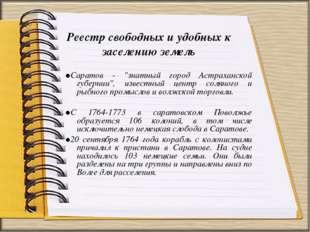 """Реестр свободных и удобных к заселению земель ●Саратов - """"знатный город Астр"""