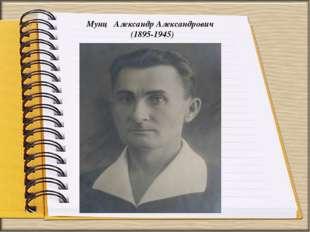 Мунц Александр Александрович (1895-1945)