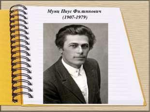 Мунц Пиус Филиппович (1907-1979)