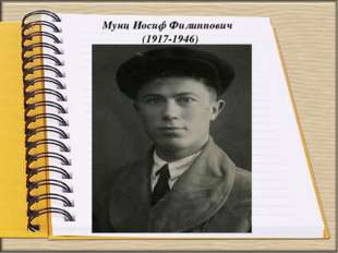 Мунц Иосиф Филиппович (1917-1946)