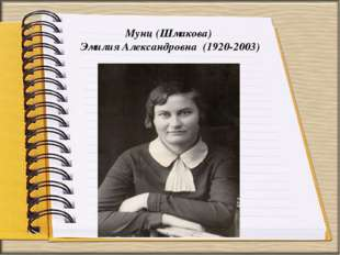Мунц (Шмакова) Эмилия Александровна (1920-2003)