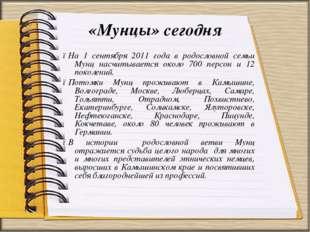 «Мунцы» сегодня ●На 1 сентября 2011 года в родословной семьи Мунц насчитывает