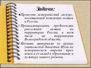 Задачи: ●Провести исторический экскурс, посвященный появлению немцев в России