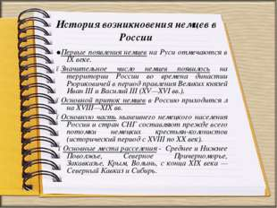 История возникновения немцев в России ●Первые появления немцев на Руси отмеча