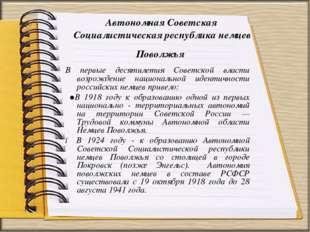 Автономная Советская Социалистическая республика немцев Поволжья В первые де