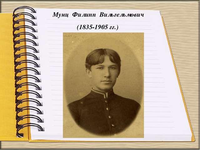 Мунц Филипп Вильгельмович (1835-1905 гг.)