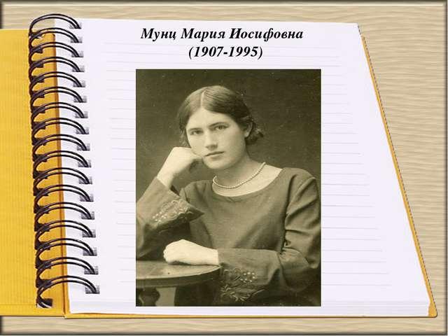 Мунц Мария Иосифовна (1907-1995)