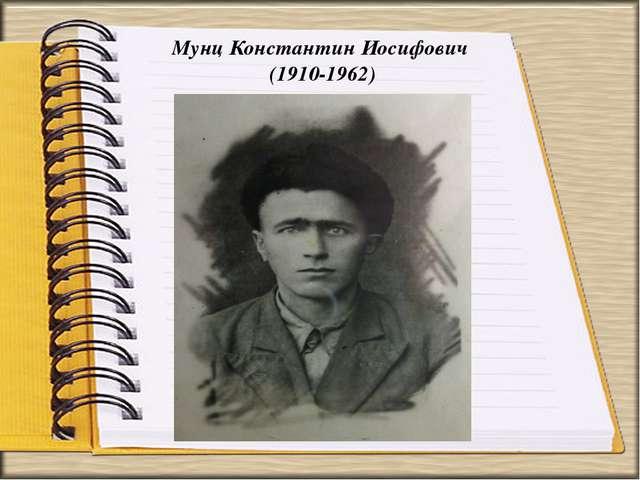 Мунц Константин Иосифович (1910-1962)