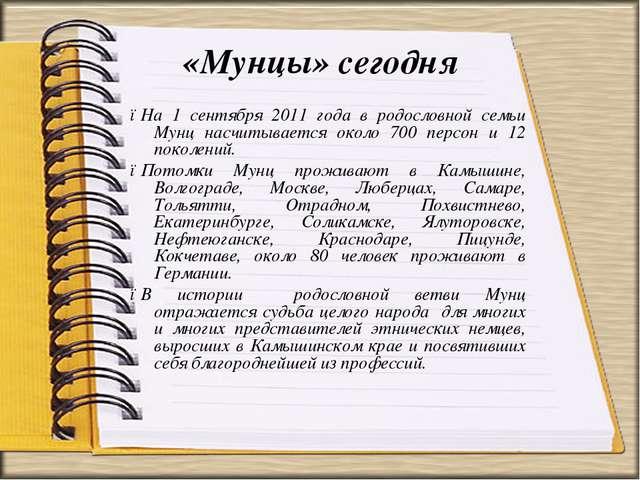 «Мунцы» сегодня ●На 1 сентября 2011 года в родословной семьи Мунц насчитывает...