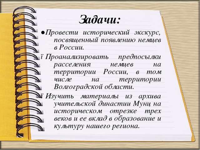 Задачи: ●Провести исторический экскурс, посвященный появлению немцев в России...