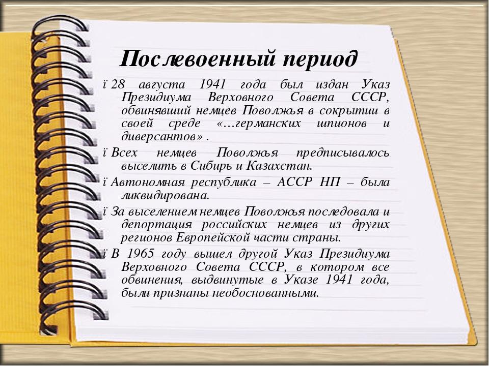 Послевоенный период ●28 августа 1941 года был издан Указ Президиума Верховног...