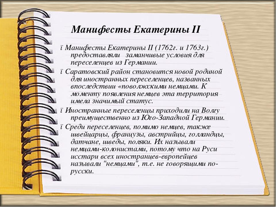 Манифесты Екатерины II ●Манифесты Екатерины II (1762г. и 1763г.) предоставлял...