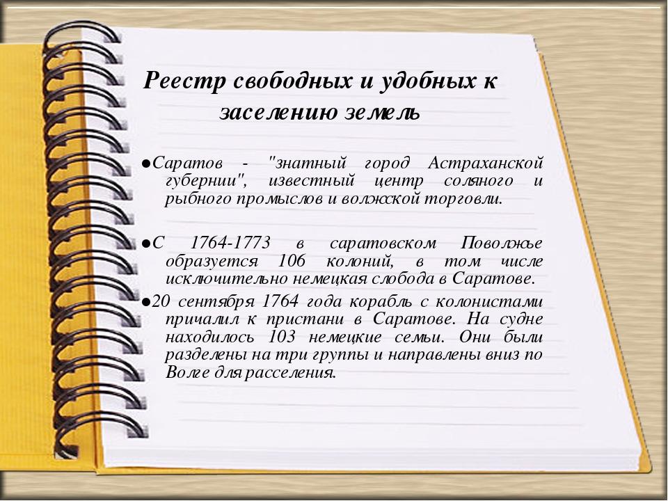 """Реестр свободных и удобных к заселению земель ●Саратов - """"знатный город Астр..."""