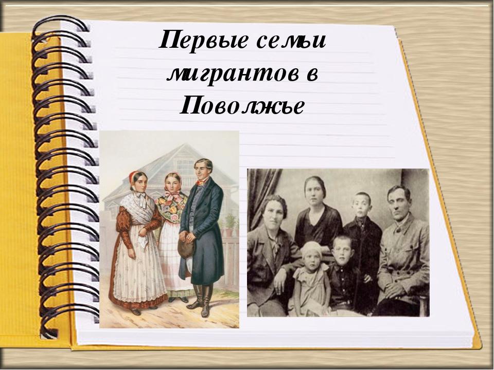 Первые семьи мигрантов в Поволжье