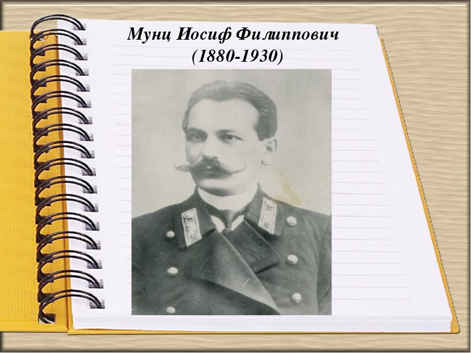 Мунц Иосиф Филиппович (1880-1930)