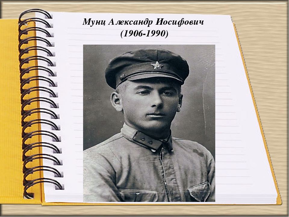 Мунц Александр Иосифович (1906-1990)