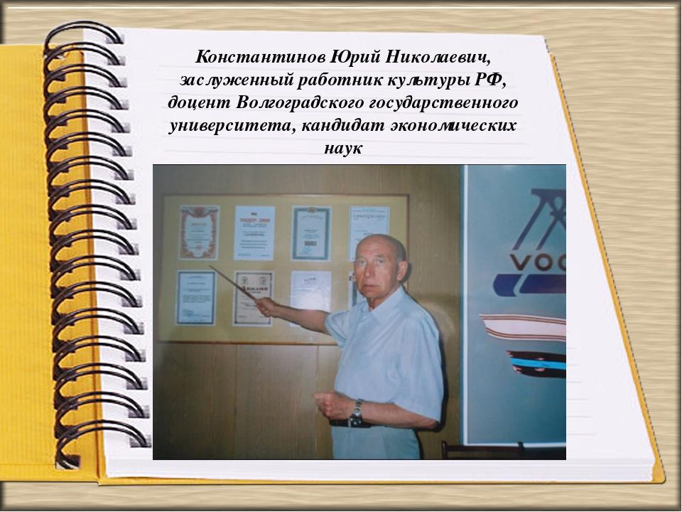 Константинов Юрий Николаевич, заслуженный работник культуры РФ, доцент Волго...
