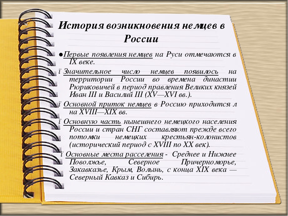 История возникновения немцев в России ●Первые появления немцев на Руси отмеча...