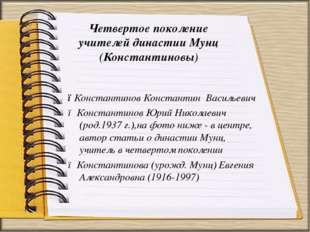 Четвертое поколение учителей династии Мунц (Константиновы) ●Константинов Кон