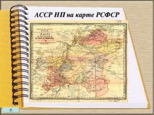 АССР НП на карте РСФСР