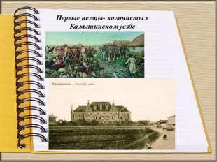Первые немцы- колонисты в Камышинском уезде