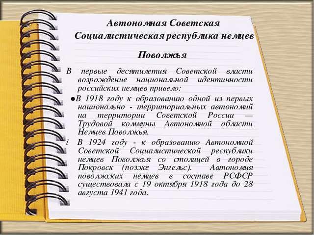 Автономная Советская Социалистическая республика немцев Поволжья В первые де...