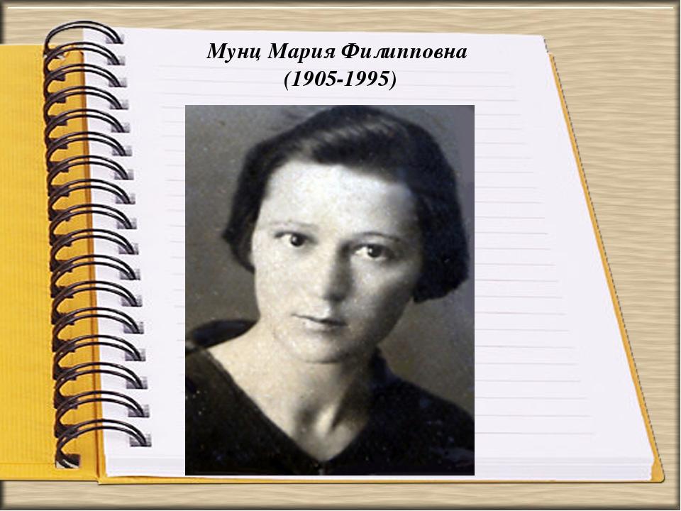 Мунц Мария Филипповна (1905-1995)