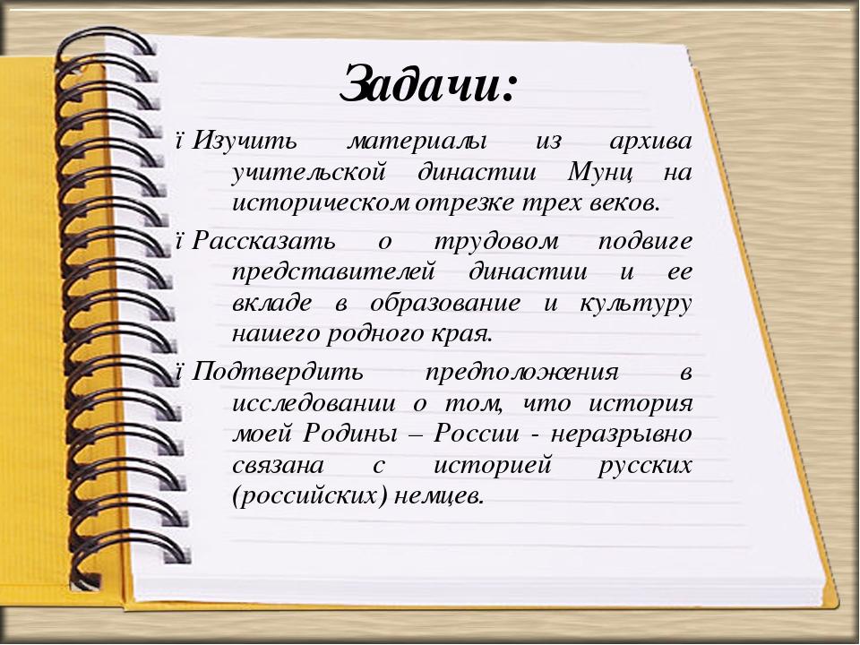 Задачи: ●Изучить материалы из архива учительской династии Мунц на историческо...