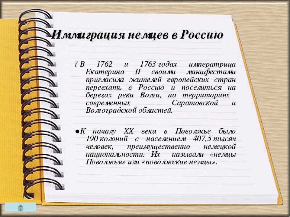 Иммиграция немцев в Россию ●В 1762 и 1763годах императрица Екатерина II сво...