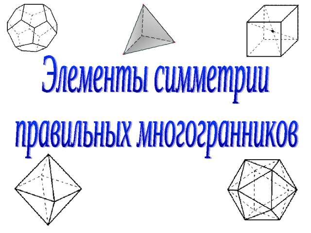 Симметрия в правильных многогранниках реферат 7496