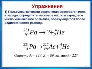 Упражнения 1) Пользуясь законами сохранения массового числа и заряда, определ