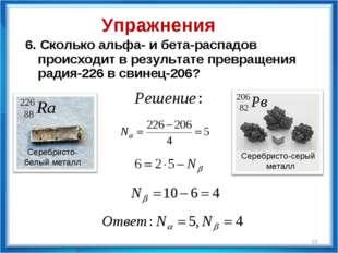 * 6. Сколько альфа- и бета-распадов происходит в результате превращения радия