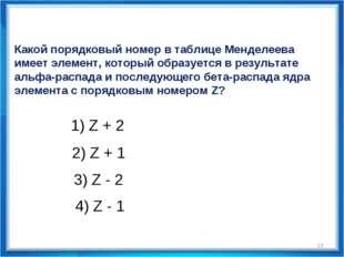 * Какой порядковый номер в таблице Менделеева имеет элемент, который образует