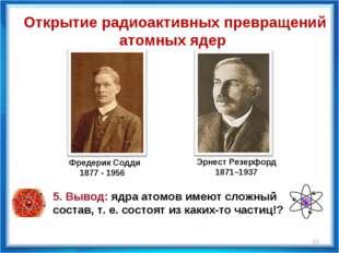 Фредерик Содди 1877 - 1956 Эрнест Резерфорд 1871–1937 Открытие радиоактивных