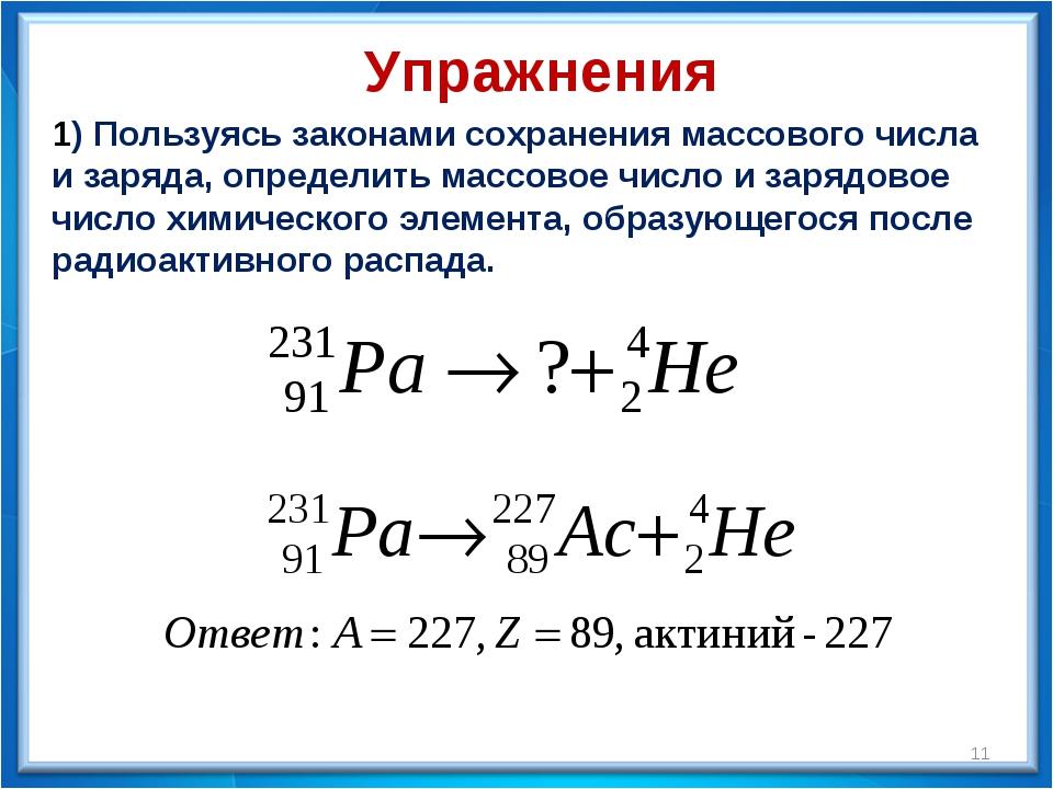 Упражнения 1) Пользуясь законами сохранения массового числа и заряда, определ...
