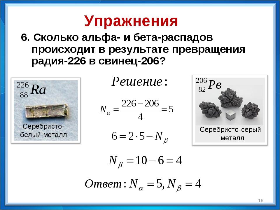 * 6. Сколько альфа- и бета-распадов происходит в результате превращения радия...