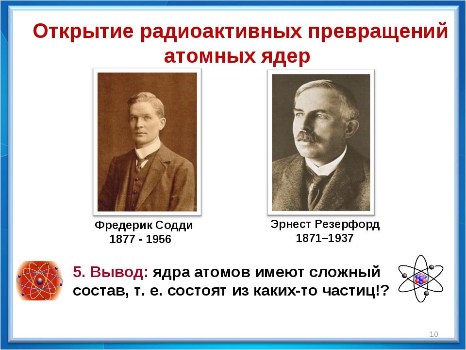Фредерик Содди 1877 - 1956 Эрнест Резерфорд 1871–1937 Открытие радиоактивных...