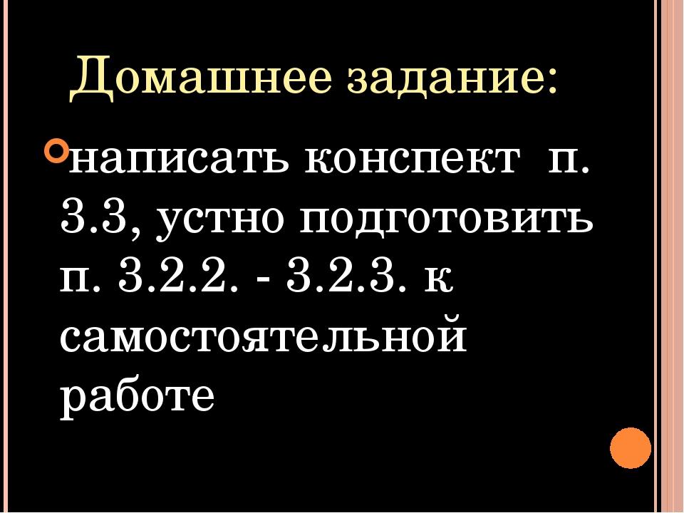 Домашнее задание: написать конспект  п. 3.3, устно подготовить п. 3.2.2. - 3...